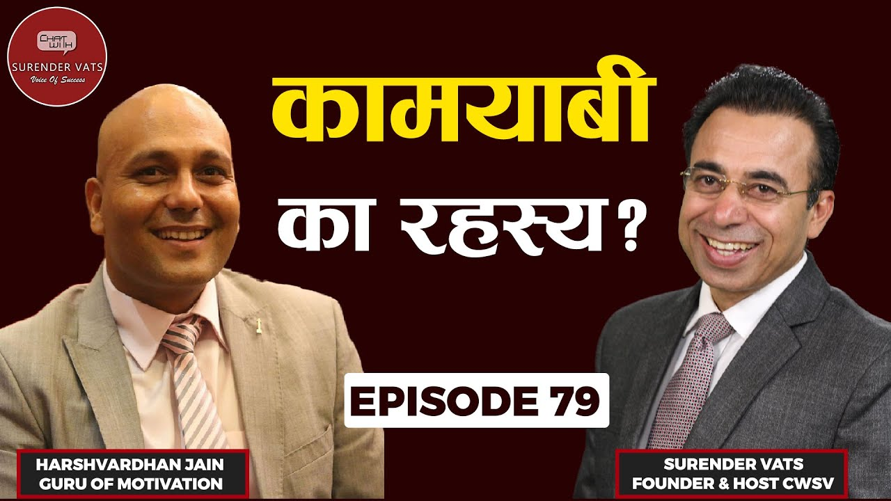 Secret of Success? | कामयाबी का रहस्य? | Harshvardhan Jain | Chat with Surender Vats | Episode 79