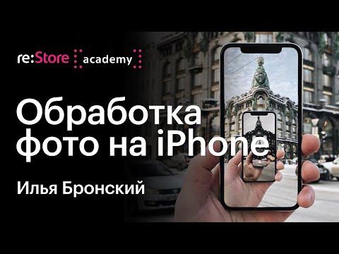 Обработка фотографий на IPhone. Илья Бронский (Академия Re:Store)