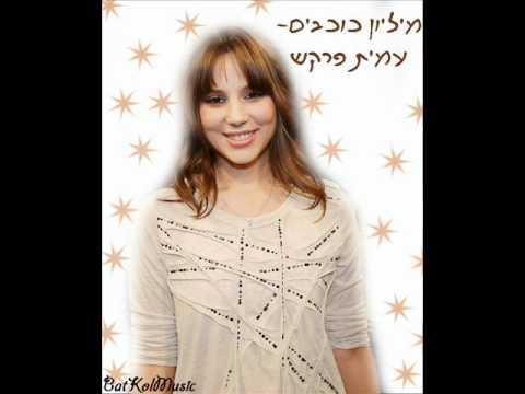 מיליון כוכבים-עמית פרקש-קאבר-Amit Farkash להורדה