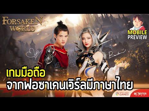 Forsaken World Mobile เกมมือถือ MMO จากฟอซาเคนเวิร์ล เวอร์ชั่นภาษาไทยเปิดจริง 18 มีนาคมนี้