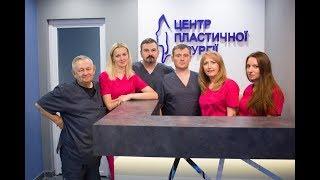 Ваш пластичний хірург. Пластична хірургія Львів.