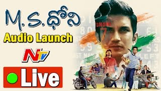 m-s-dhoni-telugu-movie-audio-launch-live-sushant-singh-rajput-ss-rajamouli-ntv