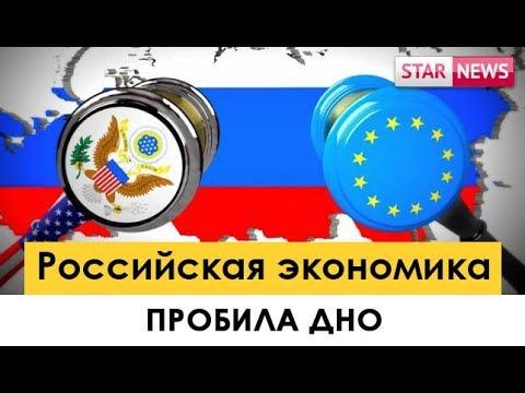 РОССИЙСКАЯ ЭКОНОМИКА ПРОБИЛА ДНО! Россия 2018