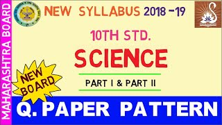 10th Science Q. Paper Pattern New Syllabus 2018-19 | Maharashtra SSC Board | By Ravi Vare in Hindi