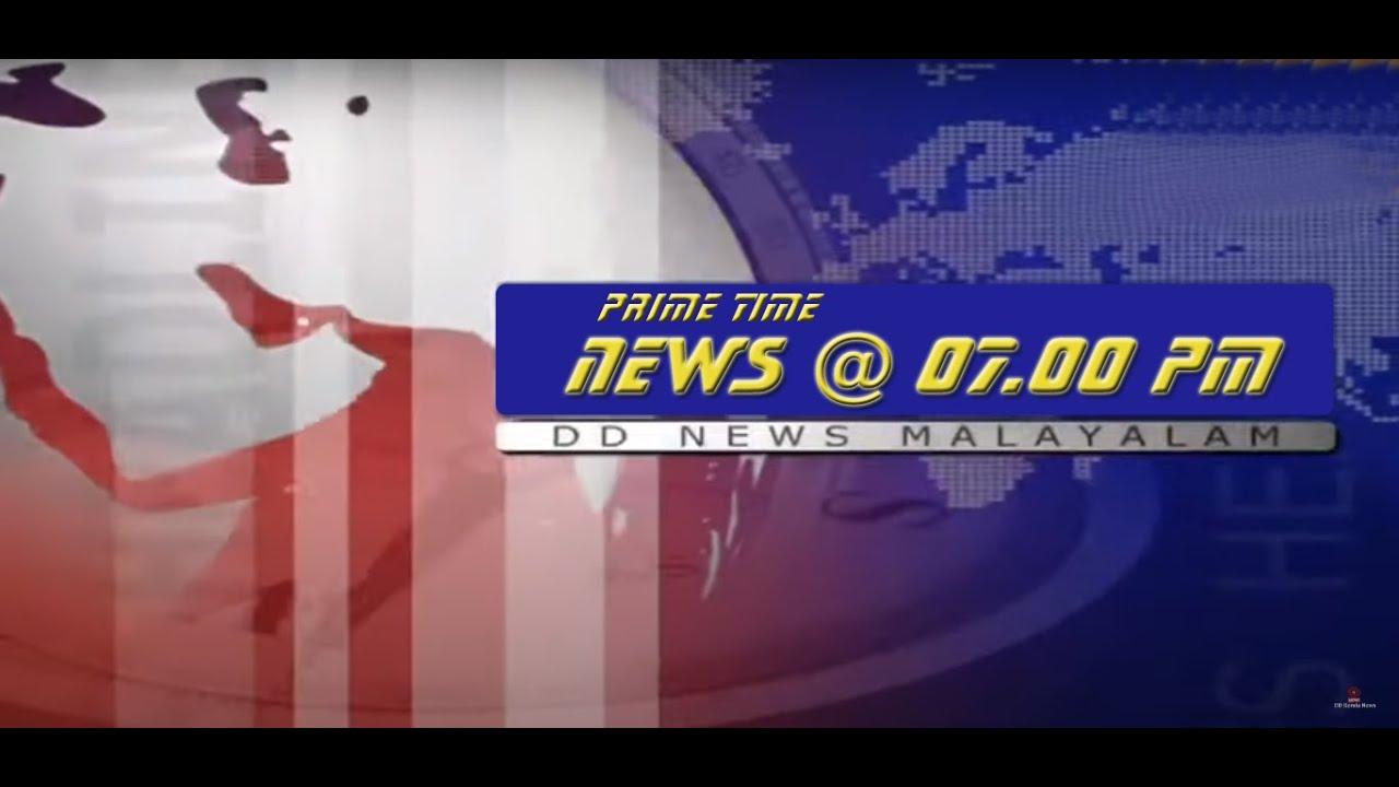 സായാഹ്ന വാർത്തകൾ |Doordarshan Malayalam Evening News | 07:00PM 12-08-2020