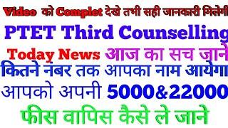 PTET Third Counselling Today Update|| Ptet 5000 &22000 Fee वापिस कैसे ले || Third Counselling कब