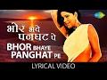 Bhor Bhaye Panghat Pe with lyrics | भोर भए पनघट पे गाने के बोल| Satyam Shivam Sundaram | Zeenat Aman