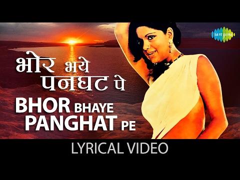 Bhor Bhaye Panghat Pe with lyrics | भोर भए पनघट पे गाने के बोल| Satyam Shivam Sundaram | Zeenat Aman Mp3