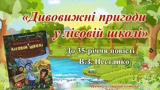 Буктрейлер за книгою Всеволода Нестайко