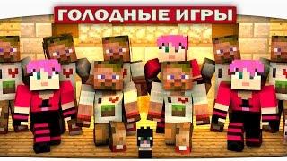 ч.72 - Атака КЛОНОВ!!! - Minecraft Голодные игры
