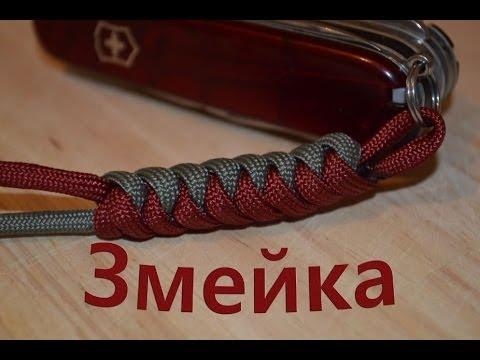 """Паракорд Плетение темляка """"Змейка"""" (Paracord Snake)"""