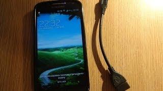 что можно подключить к Galaxy S4 / обзор OTG кабеля