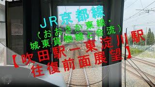 JR京都線(おおさか東線・城東貨物線と合流)【吹田駅-東淀川駅 往復前面展望】