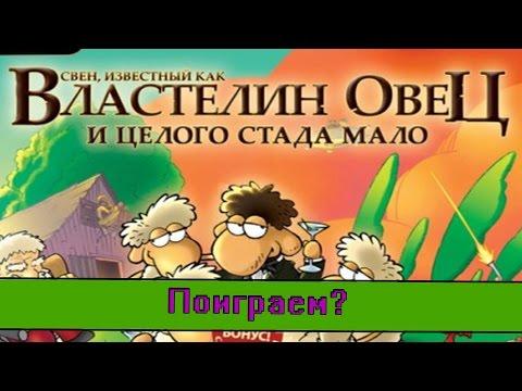 Поиграем? | №2 | Властелин овец 4: И целого стадо мало