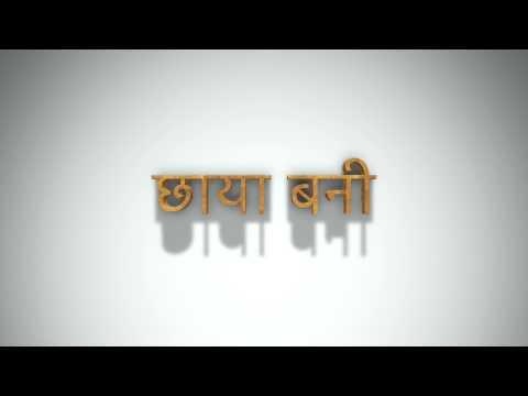 Chaya Bani By Meltdown | Official Lyrics Video 2017