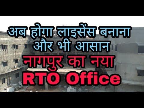 Nagpur New RTO office    नागपुर का नया RTO office