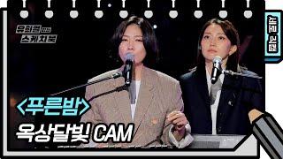 [세로 직캠] 옥상달빛 - 푸른밤 (OKDAL - FAN CAM)  [유희열의 스케치북/You Heeyeol…