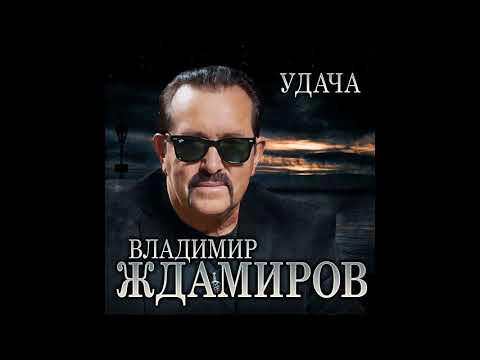 Владимир Ждамиров - Удача/ПРЕМЬЕРА 2020