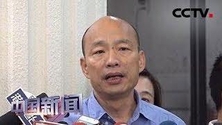 [中国新闻] 国民党2020初选两强相争 蓝营支持者:把民进党赶下台 | CCTV中文国际