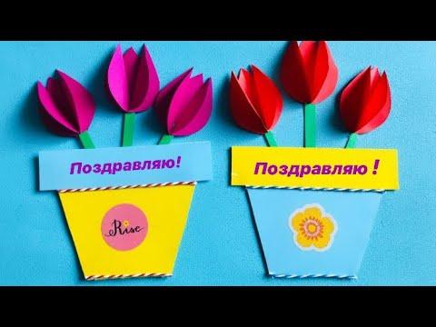 ТЮЛЬПАНЫ в ГОРШКЕ.ОТКРЫТКА ПОДАРОК МАМЕ на 8 МАРТА Своими руками.Цветы из Бумаги Как сделать.Эмилия