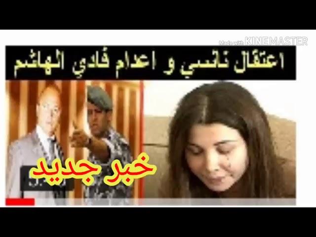 حصريا اعادة التحقيق والقبض على فادي الهاشم ومنع نانسي عجرم من السفر