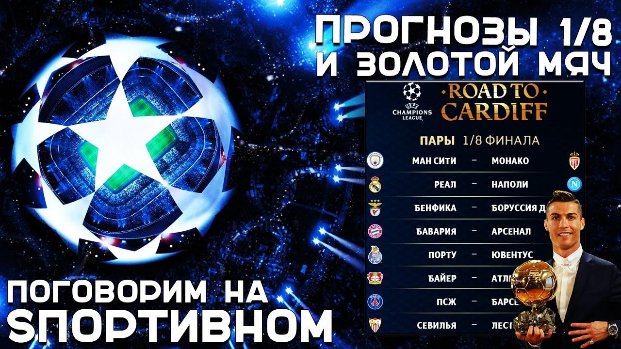 жеребьевка лиги чемпионов Hd: Жеребьевка Лиги чемпионов 2016-2017 (Мнение и прогнозы