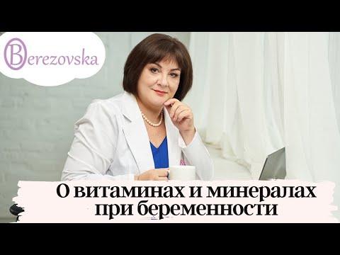 Витамины при беременности - когда и какие реально нужны - Др. Елена Березовская