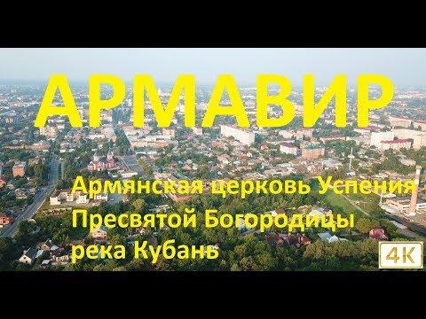 Армавир. Река Кубань. Армянская апостольская церковь. Сквер влюбленных
