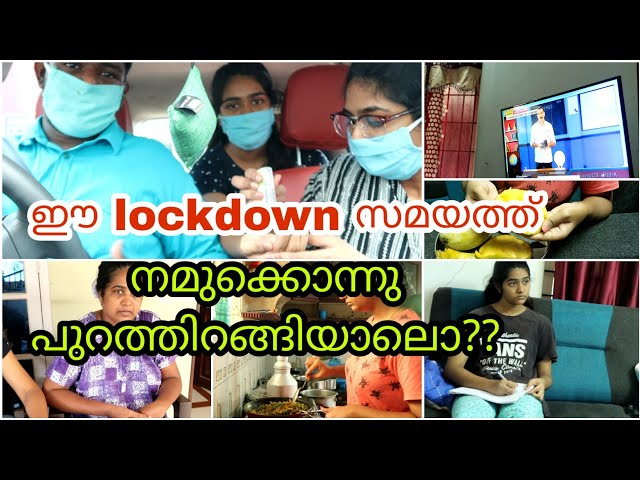 Lock down Vlog + Haul ഞാൻ വാങ്ങിയ കുറച്ച് സാധനങ്ങളും കാണാം 💕🌸അമ്മുവിൻറെ Online ക്ലാസും