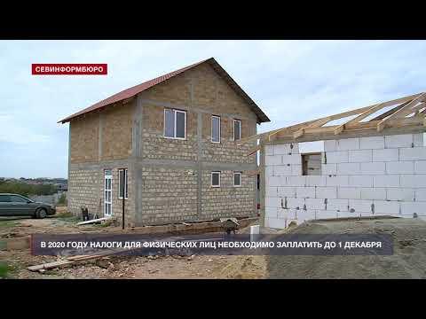 НТС Севастополь: В 2020 году налоги для физических лиц необходимо заплатить до 1 декабря