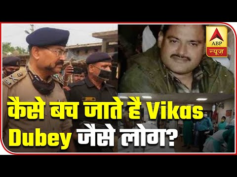Why Gangsters Like Vikas Dubey Escape Justice System? | Debate | ABP News