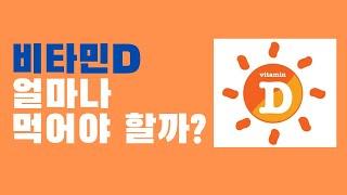 비타민D 얼마나 먹어야할까?( 안전한 비타민D 용량 찾…