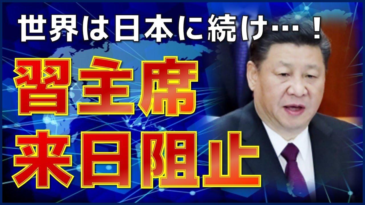 【海外の反応】海外「世界は日本に続け!」 自民党による習主席の『国賓来日』阻止に世界が喝采【グレイトジャパン】