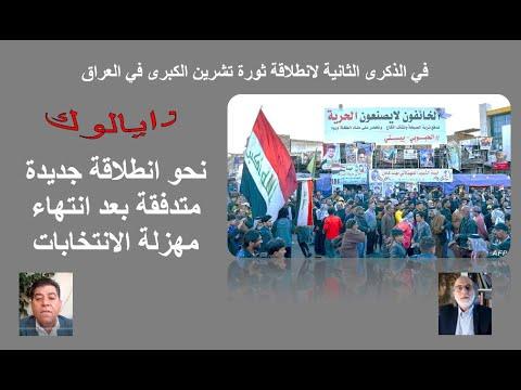 دايالوك - في الذكرى الثانية لانطلاقة ثورة تشرين الكبرى في العراق  - 19:51-2021 / 10 / 18