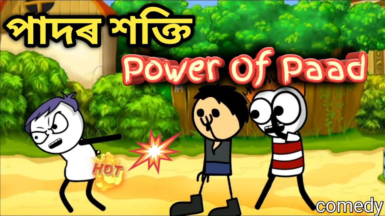 পাদৰ শক্তি - Power Of Paad🔥🤣    Bhondu Party    assamese comedy video
