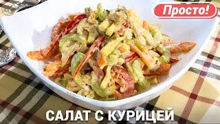 Салат с курицей и маринованным огурцом