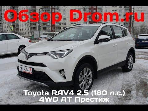 Toyota RAV4 2017 2.5 (180 л.с.) 4WD AT Престиж - видеообзор