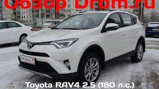 Новый Toyota RAV4 2016-2017 - фото, цена и комплектации, технические характеристики, видео тест-драйвы