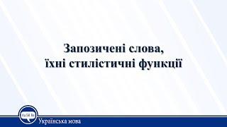 Урок 32. Українська мова 10 клас