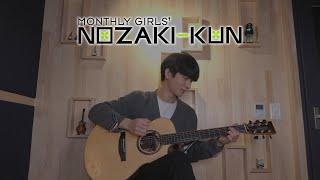 Kimi Ja Nakya Dame Mitai - Sungha Jung - Gekkan Shoujo Nozaki-Kun OP
