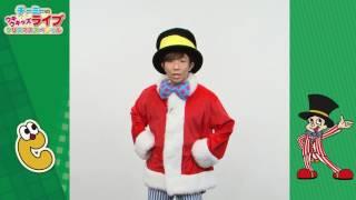 「チーミー ウキウキッズライブ クリスマススペシャル」12月25日(日)...