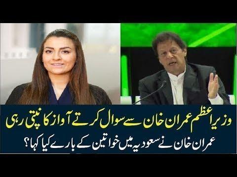 Smart Reply of imran Khan to Girl on Women in Saudi Arabia | 25 October 2018