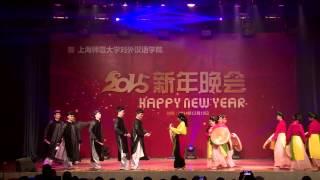 Em Đi Xem Hội Trăng Rằm | Gala đón 2015 của ĐH Sư Phạm Thượng Hải