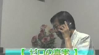 ゼロの真実~監察医・松本真央:放談!その1 @ 「テレビ番組を斬る!」