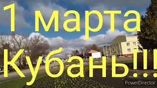 1 день весны Кубань -Урал !!!!
