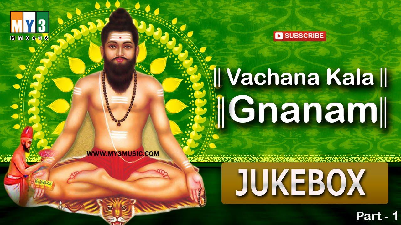 Sri Pothuluri Veera Brahmendra Swamy Songs | Sri Brahmam Gari Vachana  Kalagnanam Part 1