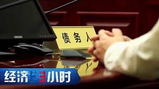 《经济半小时》 20191118 个人破产 破冰温州| CCTV财经