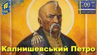 ПЕТРО КАЛНИШЕВСЬКИЙ   Програма Велич особистості    2014