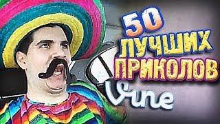 Самые Лучшие Приколы Vine! (ВЫПУСК 90) [17+]