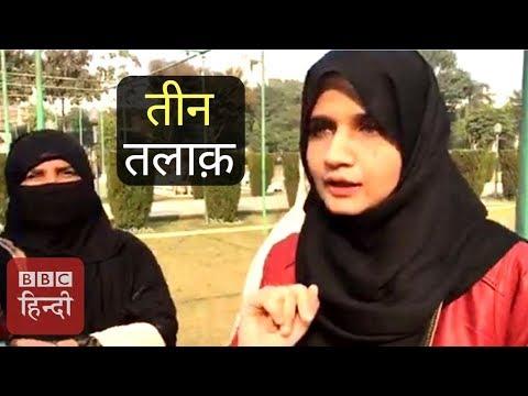 Muslim Women Talk About Triple Talaq Bill Tabled in Parliament (BBC Hindi)